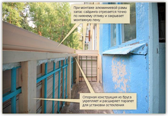 """Проект сервис подольск"""" - процесс наружной обшивки балкона в."""