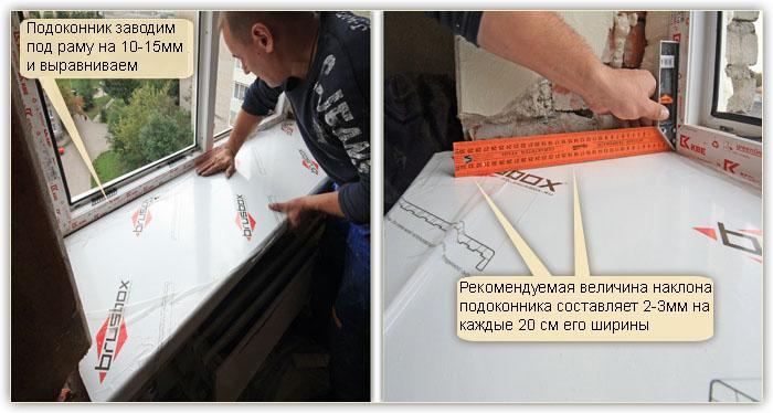 Установка подоконника для пластиковых окон своими руками