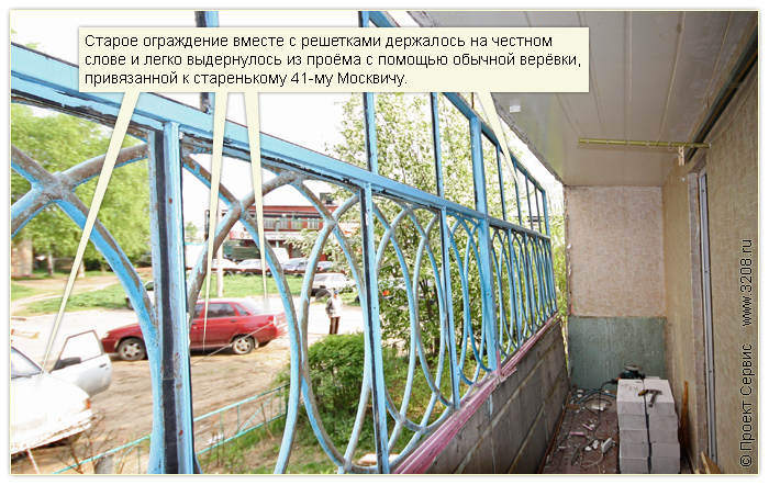 Как укрепить/заменить парапет балкона? утепление парапета ло.