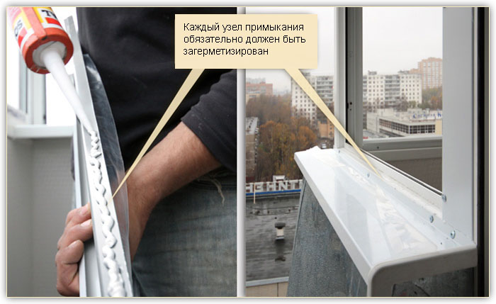 Установка алюминиевых окон на балкон.