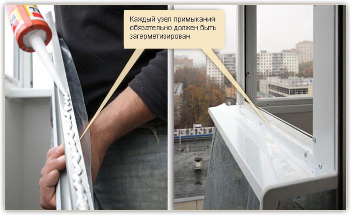 Ставим окна на балкон своими руками.