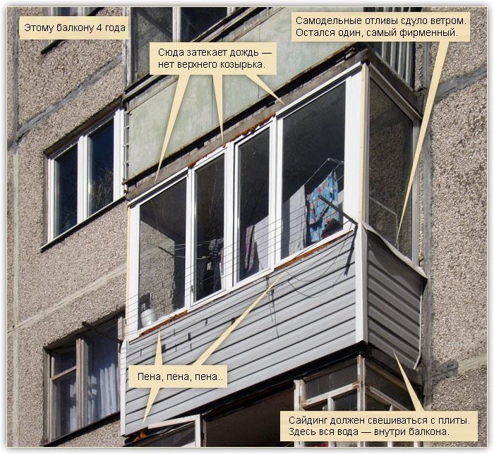 """Проект сервис"""" - как нельзя делать наружную обшивку балкона ."""