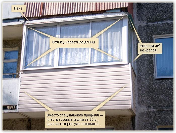 Видео обшивки балкона сайдингом своими руками