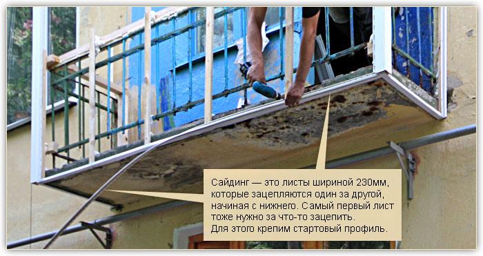 Чем на балконе крепить пластик.