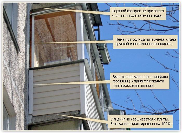 Обшивка балкона снаружи своими руками пошаговая инструкция.