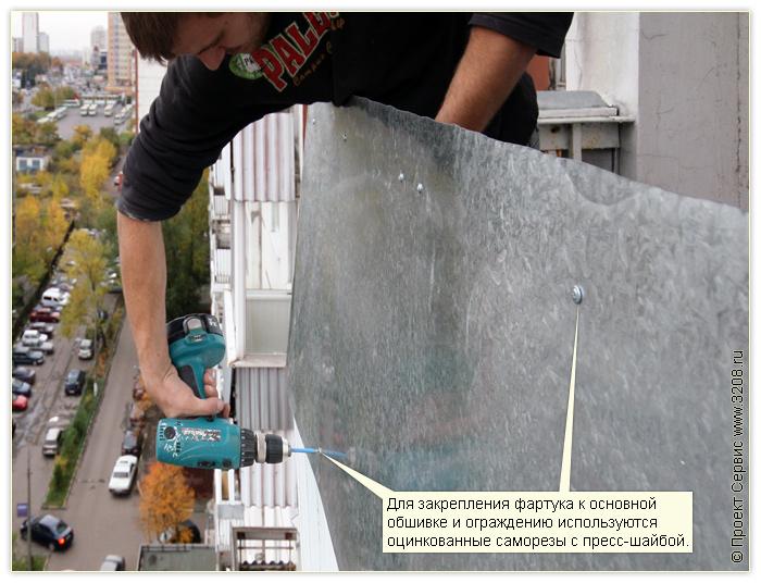 "Проект сервис подольск"" - фартуки из оцинковки на балконе и ."