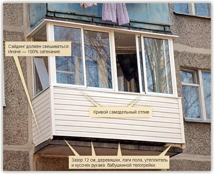 Сколько стоит обшить сайдингом снаружи балкон..