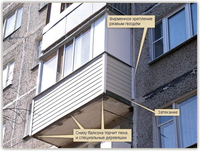 Как закрыть балкон сайдингом своими руками 8