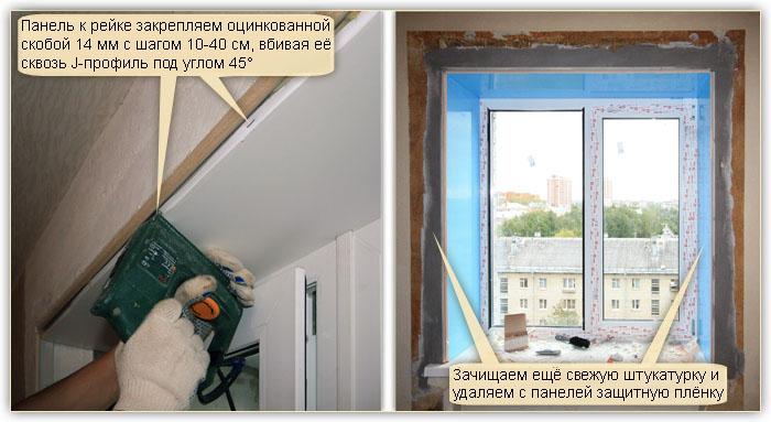 Укоси для вікон пвх: поради по виготовленню ремонт.