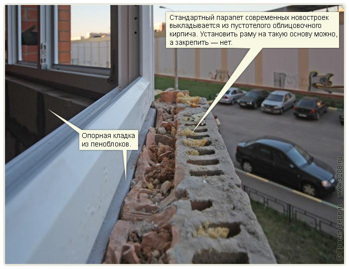 """Проект сервис подольск"""" - кладка из пеноблоков на балконе и ."""